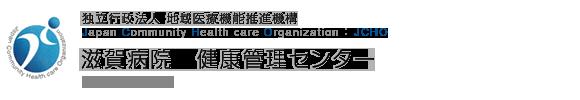 独立行政法人 地域医療機能推進機構 Japan Community Health care Organization 滋賀病院 健康管理センター Shiga Hospital