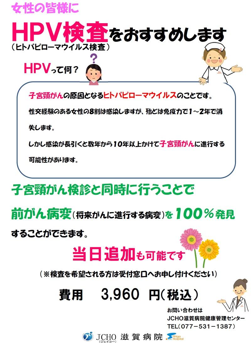 Hpv 検査 と は