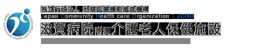 独立行政法人 地域医療機能推進機構 Japan Community Health care Organization JCHO 滋賀病院附属介護老人保健施設 Shiga Hospital Long-Term Care Health Facility