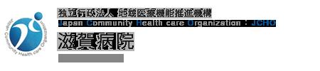独立行政法人 地域医療機能推進機構 Japan Community Health care Organization JCHO 滋賀病院 Shiga Hospital